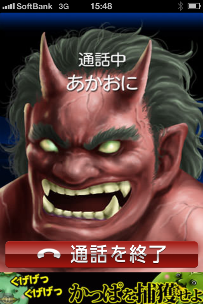 鬼の画像 p1_27