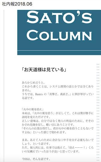 社内報-2.jpg